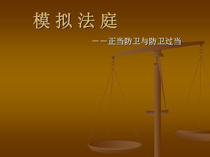 模 拟 法 庭
