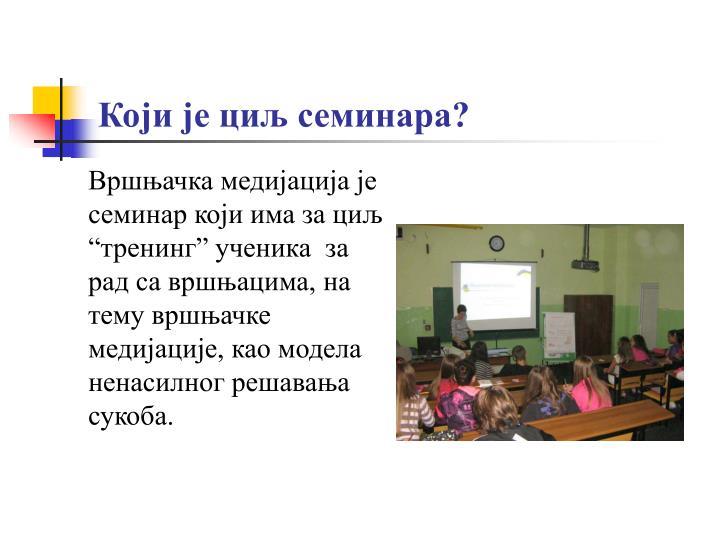 Који је циљ семинара?