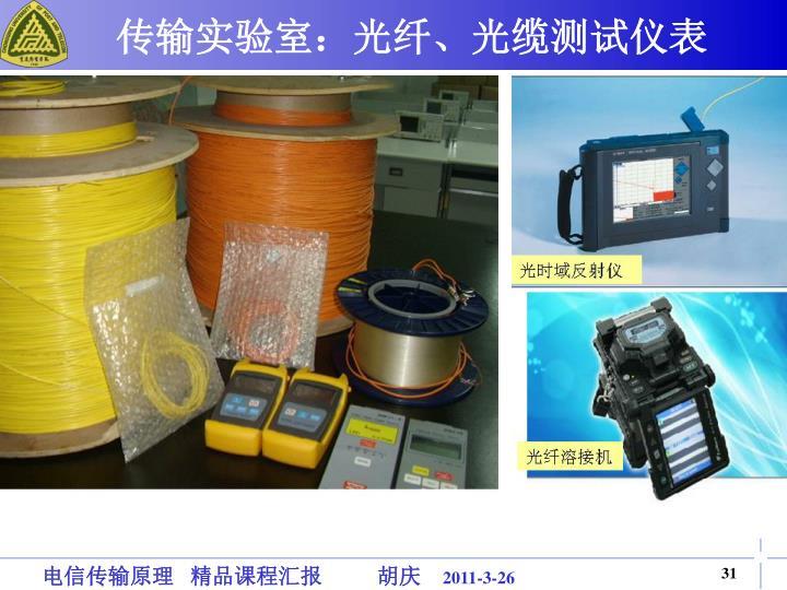 传输实验室:光纤、光缆测试仪表