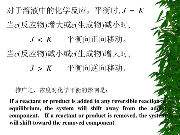 对于溶液中的化学反应,平衡时