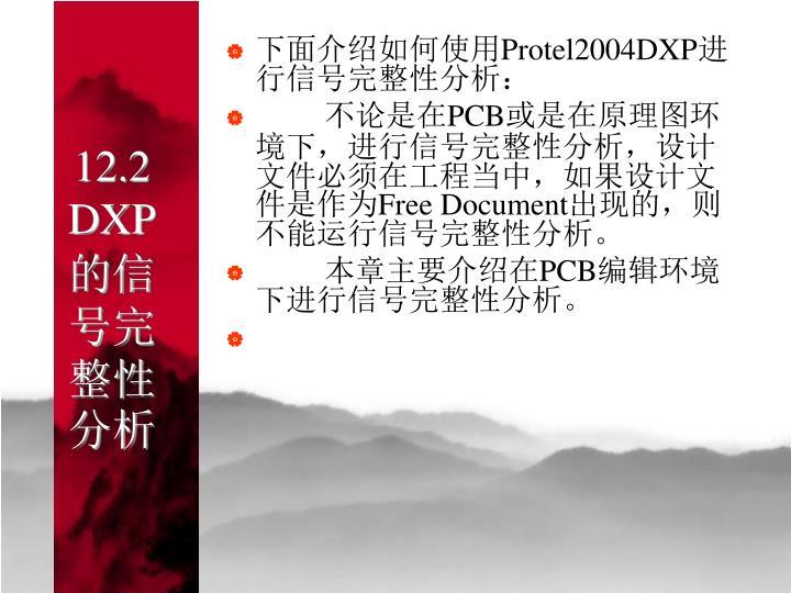 12.2  DXP
