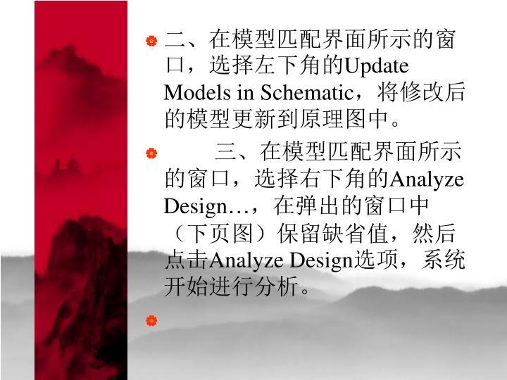二、在模型匹配界面所示的窗口,选择左下角的