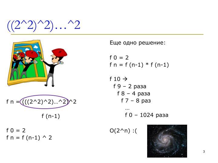((2^2)^2)…^2