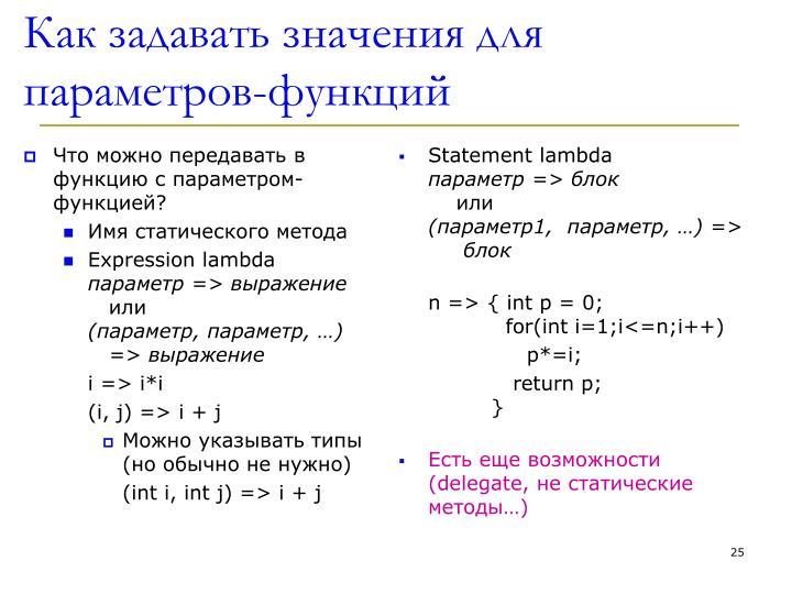 Как задавать значения для параметров-функций