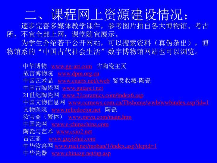 二、课程网上资源建设情况: