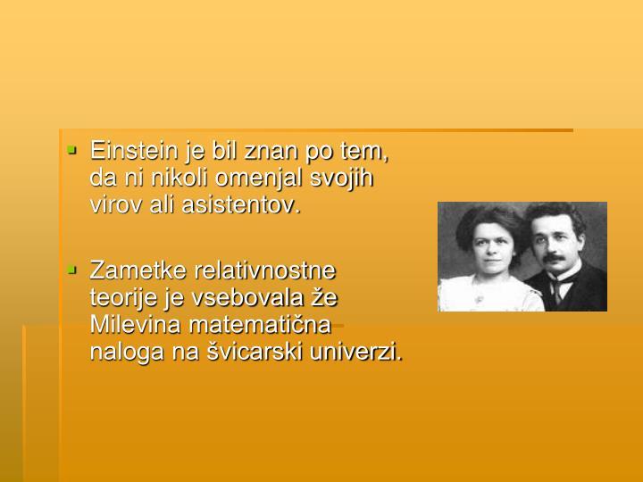 Einstein je bil znan po tem, da ni nikoli omenjal svojih virov ali asistentov.