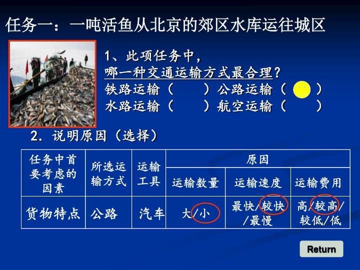 任务一:一吨活鱼从北京的郊区水库运往城区