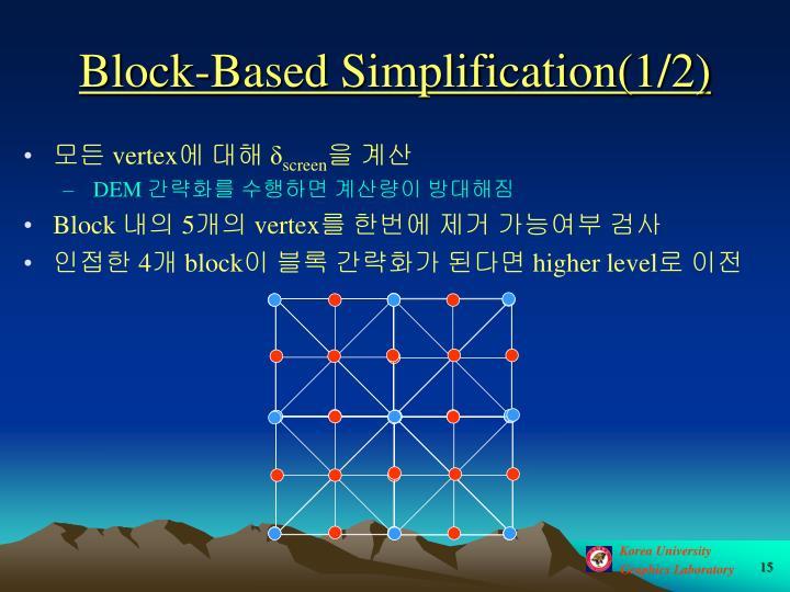 Block-Based Simplification(1/2)