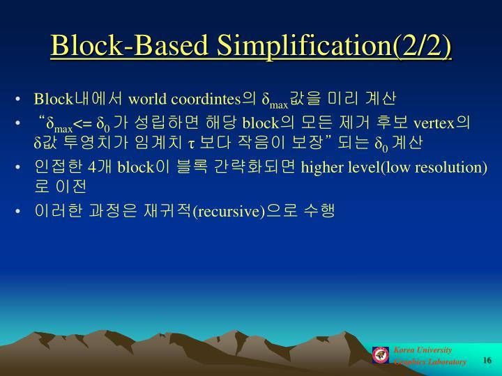 Block-Based Simplification(2/2)