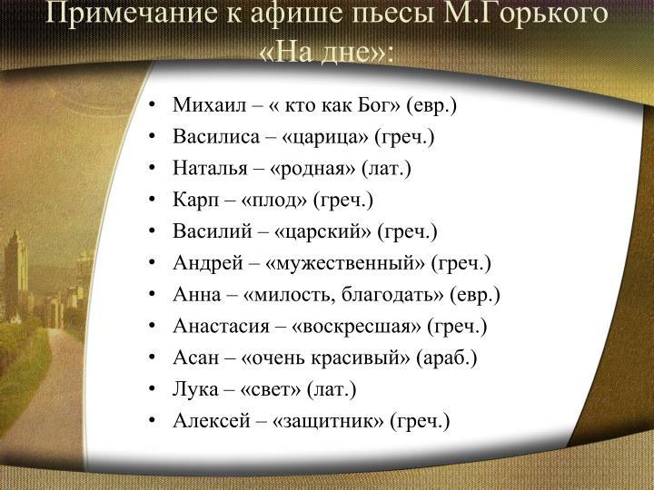 Примечание к афише пьесы М.Горького «На дне»: