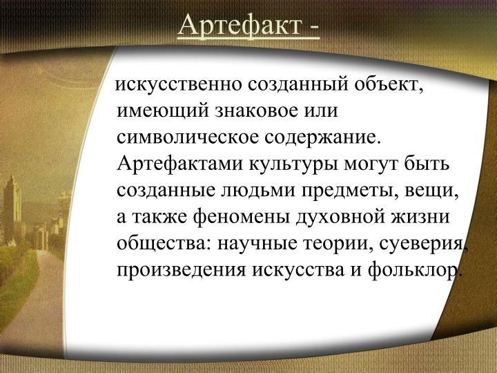 Артефакт -