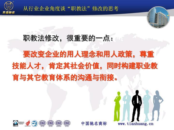 """从行业企业角度谈""""职教法""""修改的思考"""