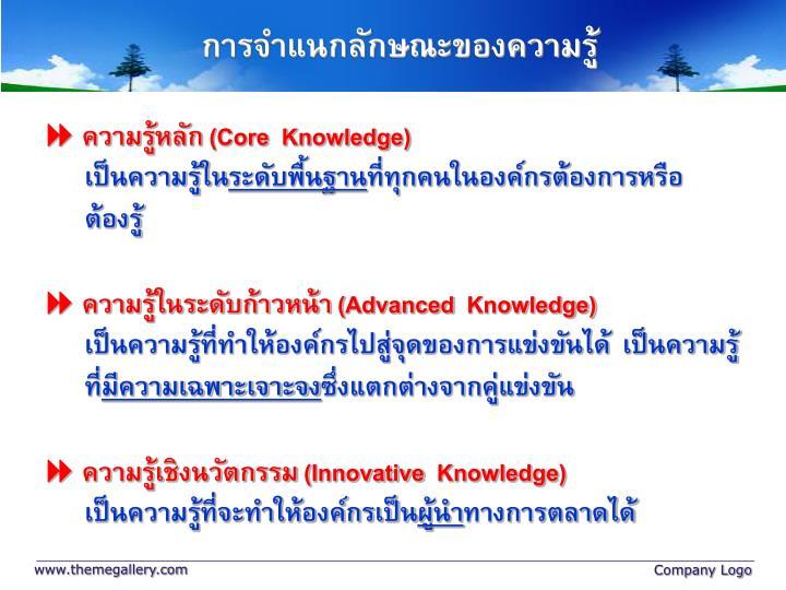 การจำแนกลักษณะของความรู้