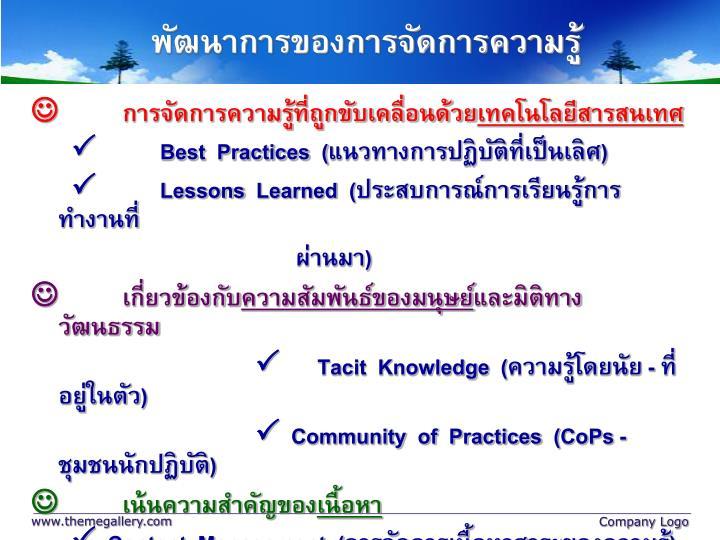 พัฒนาการของการจัดการความรู้