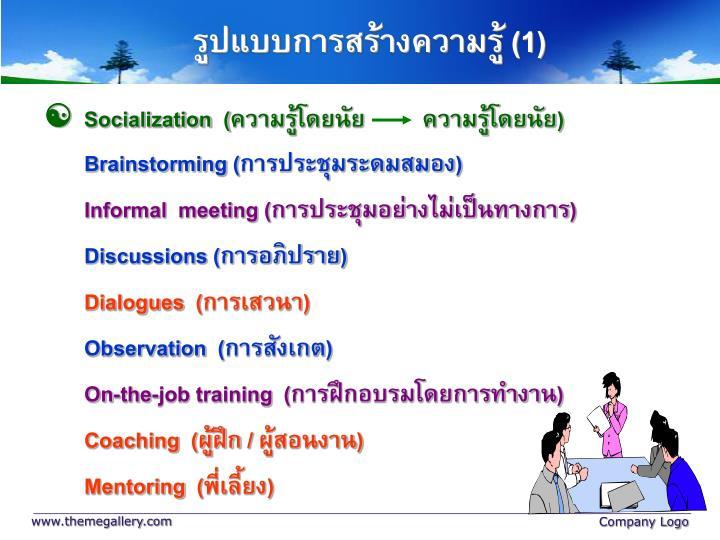 Socialization  (