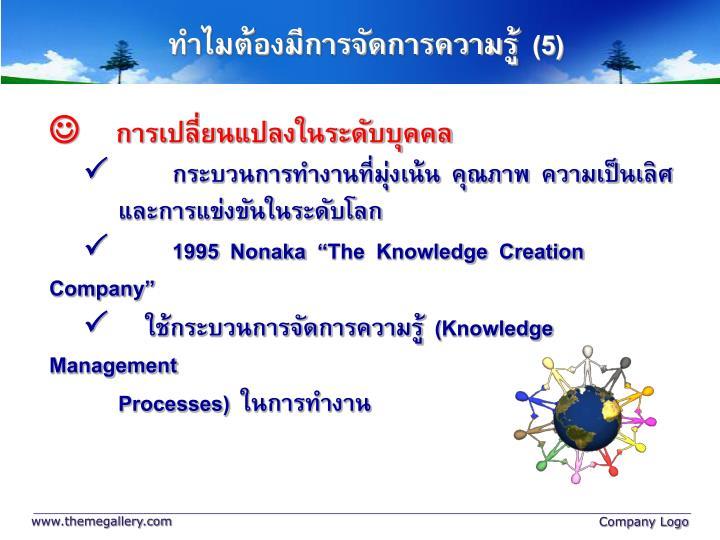 ทำไมต้องมีการจัดการความรู้