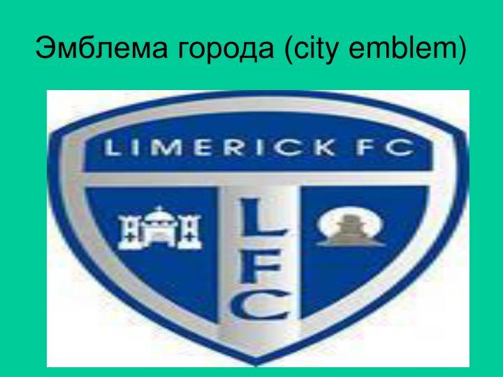 Эмблема города (