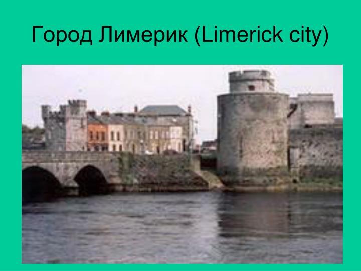 Город Лимерик (