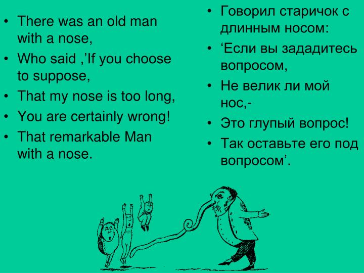 There was an old man with a nose,