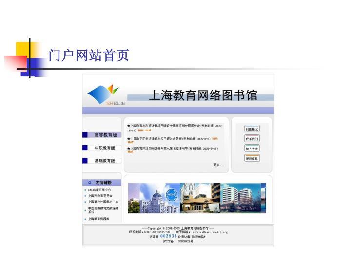 门户网站首页