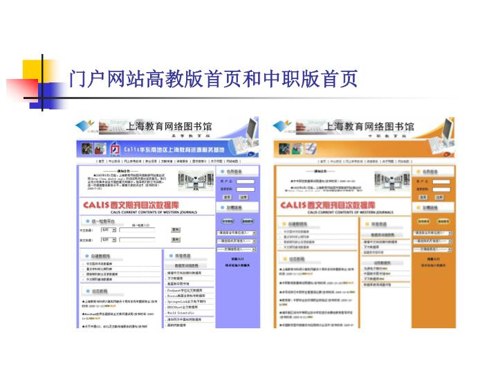门户网站高教版首页和中职版首页
