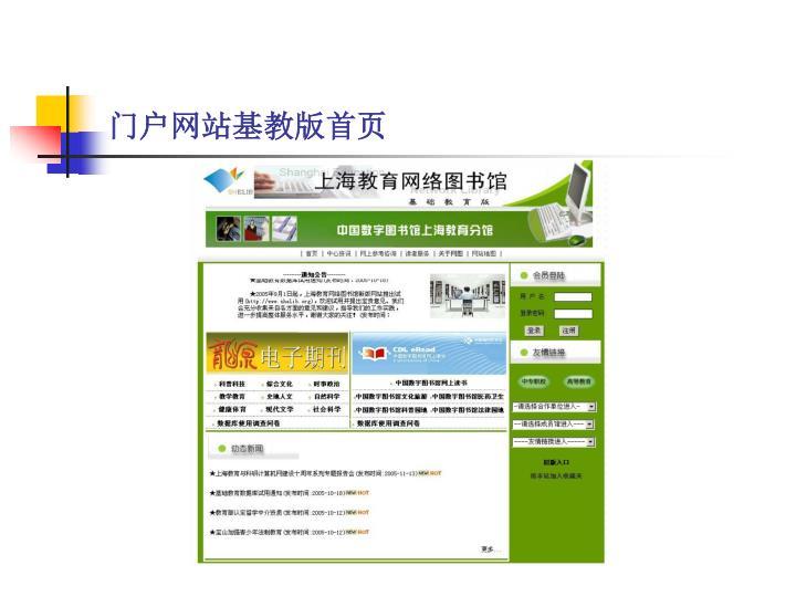 门户网站基教版首页