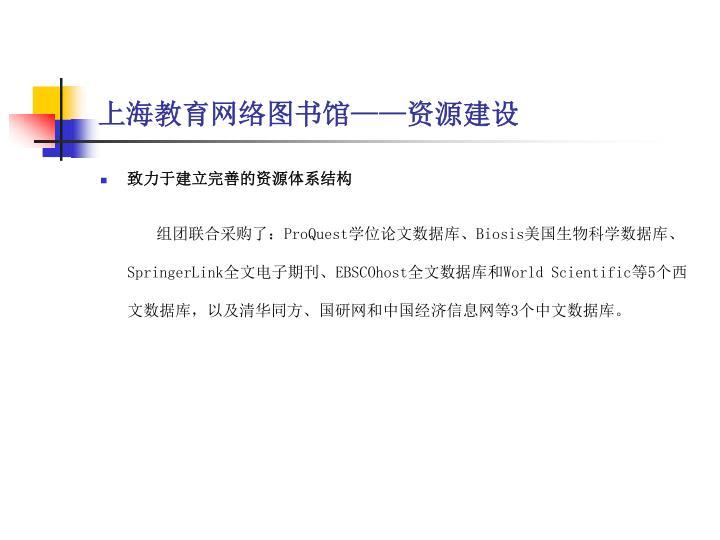 上海教育网络图书馆