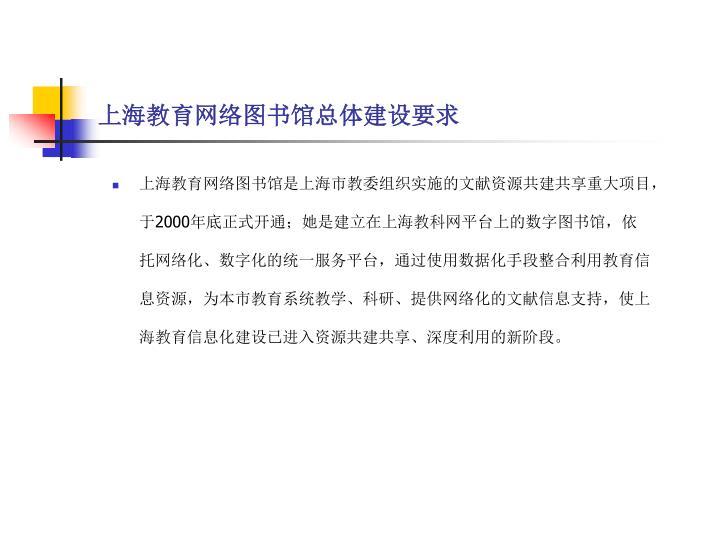 上海教育网络图书馆总体建设要求