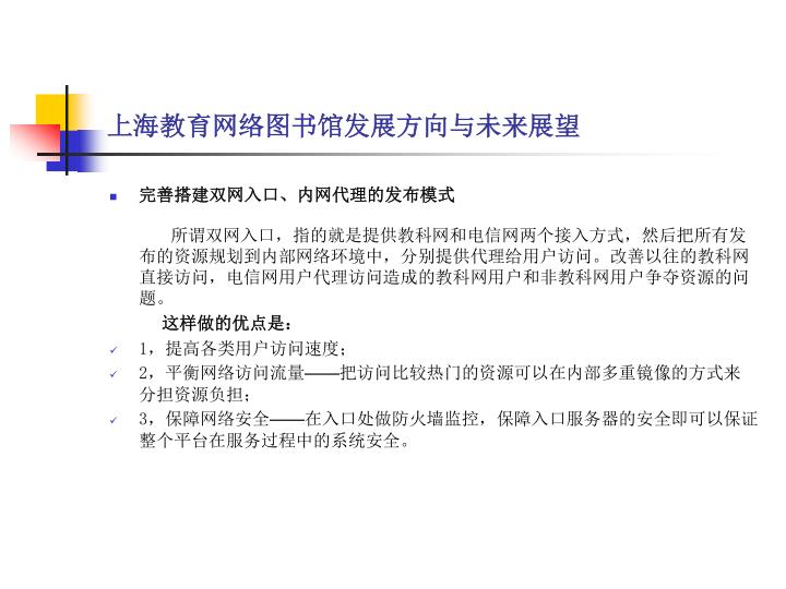上海教育网络图书馆发展方向与未来展望