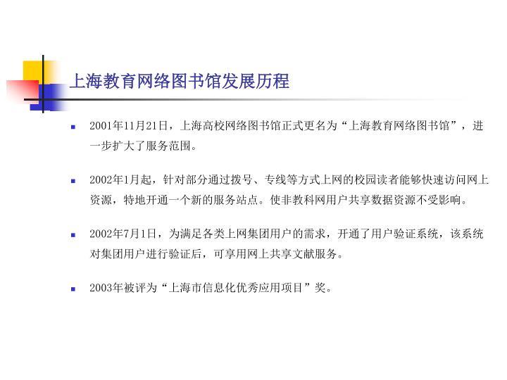 上海教育网络图书馆发展历程