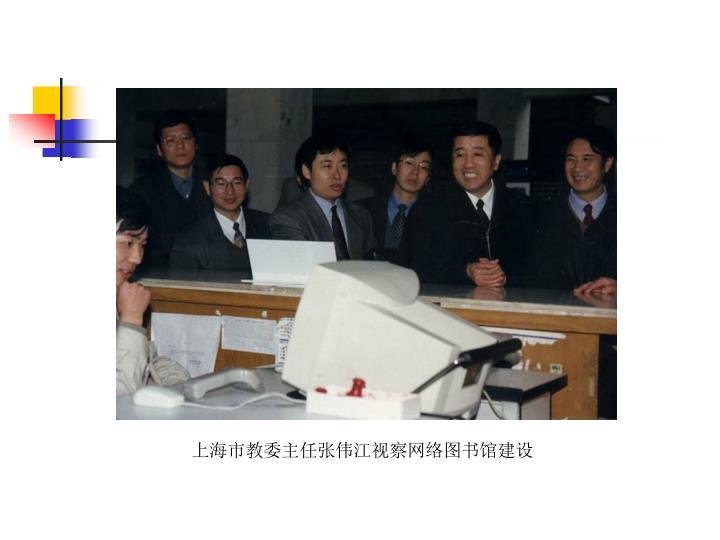 上海市教委主任张伟江视察网络图书馆建设