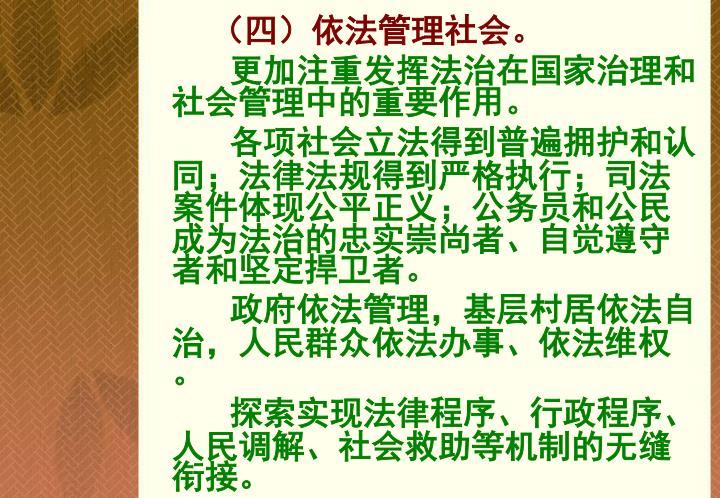 (四)依法管理社会。