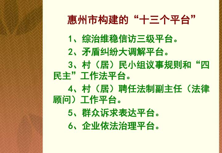 """惠州市构建的""""十三个平台"""""""