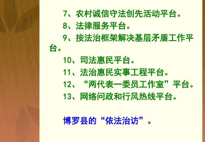 7、农村诚信守法创先活动平台。