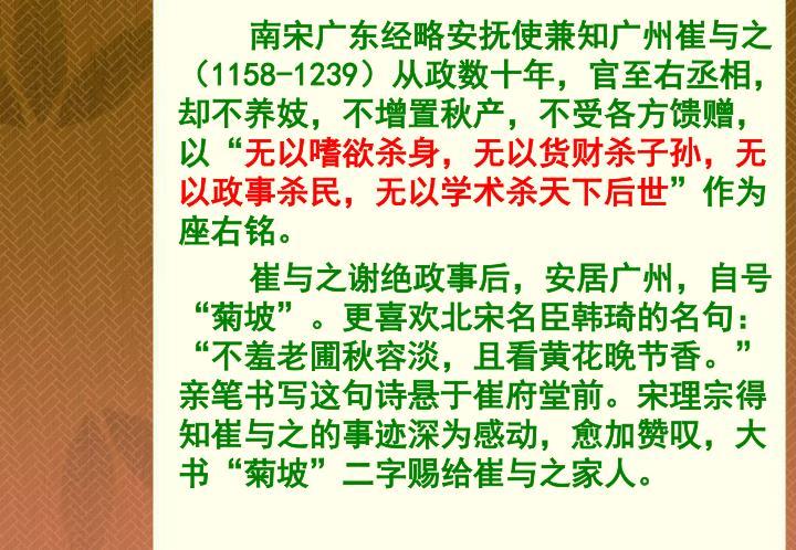 """南宋广东经略安抚使兼知广州崔与之(1158-1239)从政数十年,官至右丞相,却不养妓,不增置秋产,不受各方馈赠,以"""""""