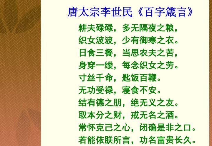唐太宗李世民《百字箴言》
