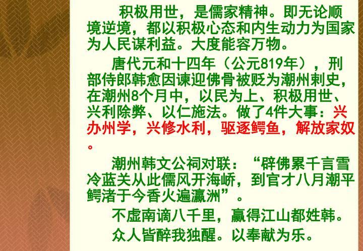 积极用世,是儒家精神。即无论顺境逆境,都以积极心态和内生动力为国家为人民谋利益。大度能容万物。