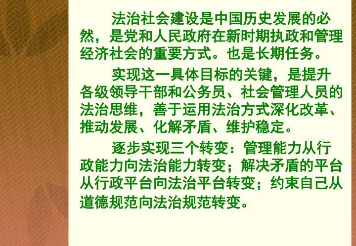 法治社会建设是中国历史发展的必然,是党和人民政府在新时期执政和管理经济社会的重要方式。也是长期任务。
