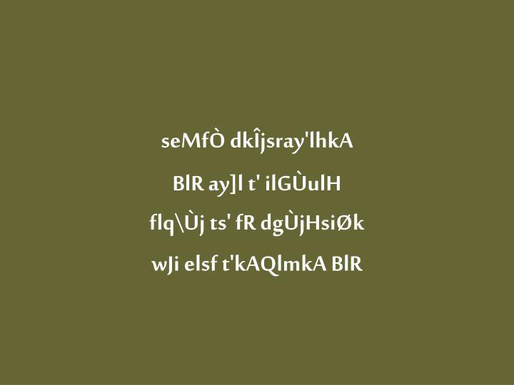 seMfÒ dkÎjsray'lhkA