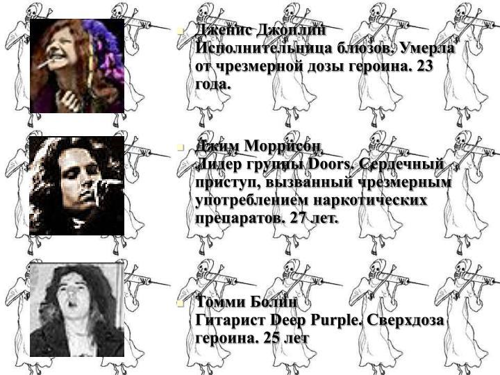 Дженис Джоплин