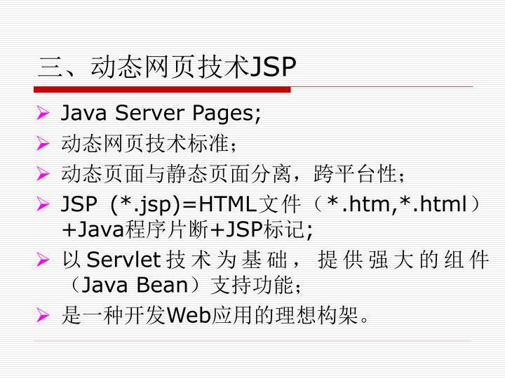 三、动态网页技术