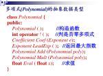 polynomial1