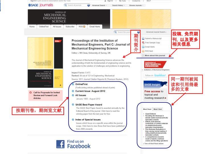 投稿,免费期刊,以及更多相关信息