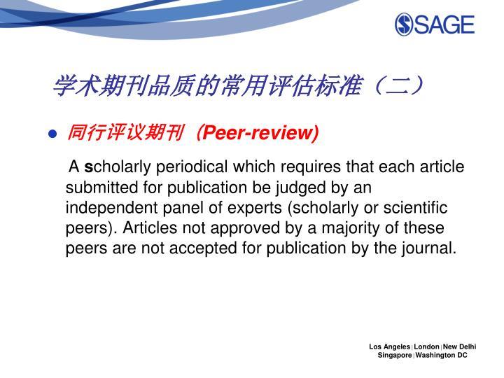 同行评议期刊(