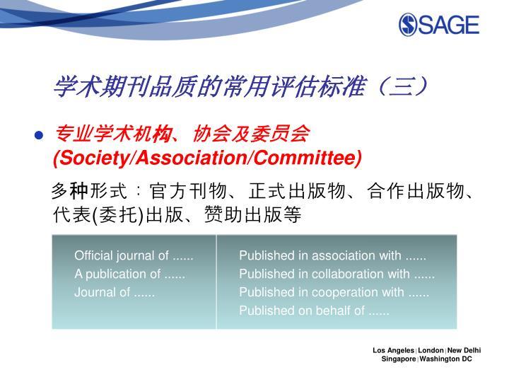 专业学术机构、协会及委员会
