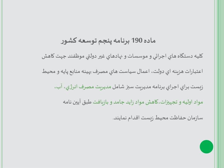 ماده 190 برنامه پنجم توسعه كشور