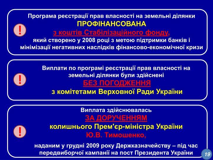 Програма реєстрації прав власності на земельні ділянки