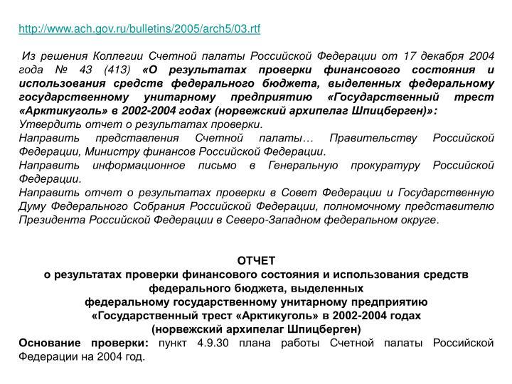 http://www.ach.gov.ru/bulletins/2005/arch5/03.rtf
