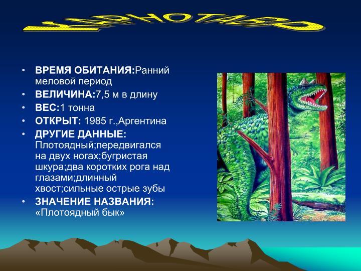 КАРНОТАВР