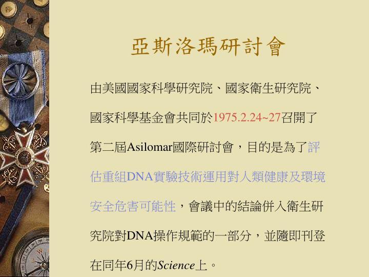 亞斯洛瑪研討會